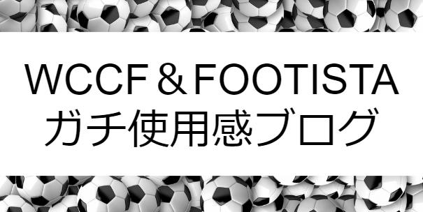 WCCF 使用感