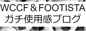 WCCF 使用感 ブログ