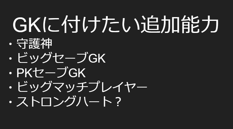 WCCF 追加能力 GK