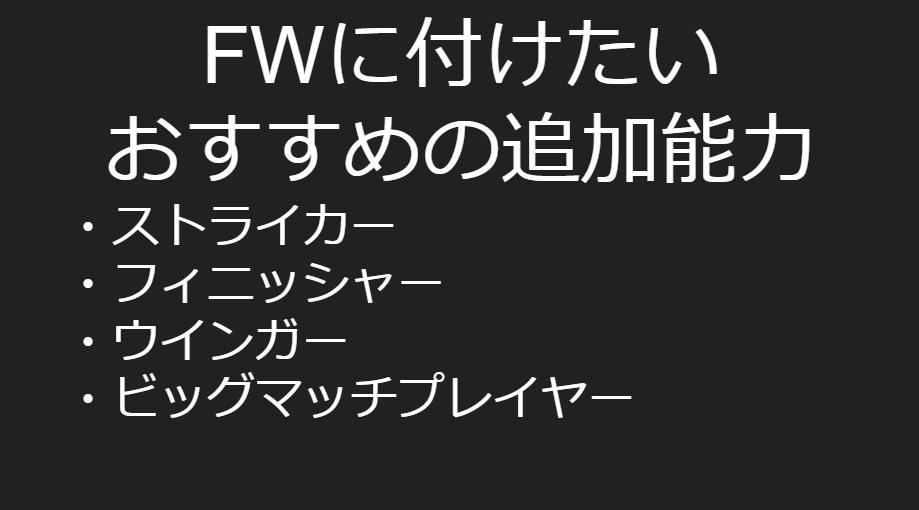 WCCF 追加能力 FW