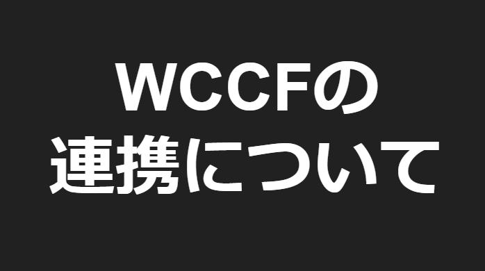 WCCF 連携