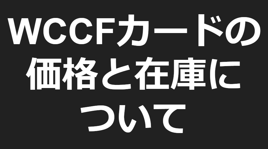 WCCFカード