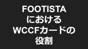 FOOTISTA WCCFカード