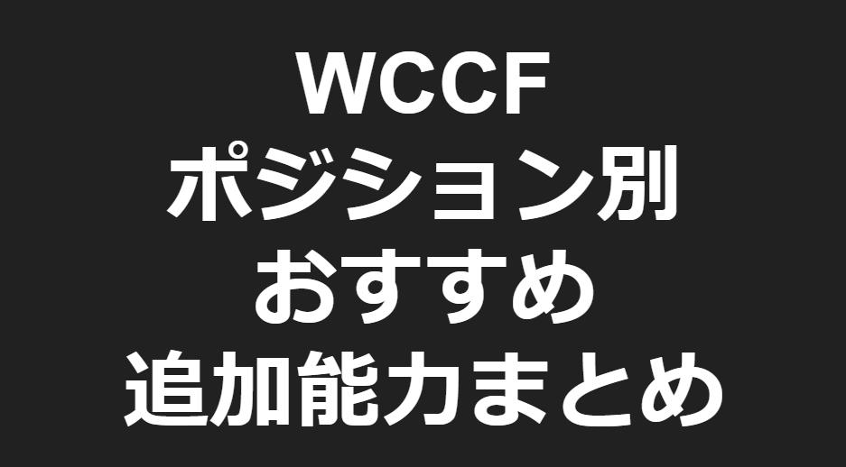 WCCF 追加能力