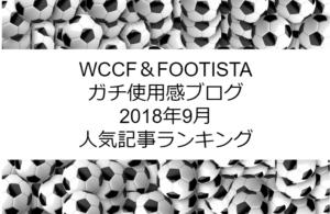 WCCF 使用感 ランキング 2018年9月