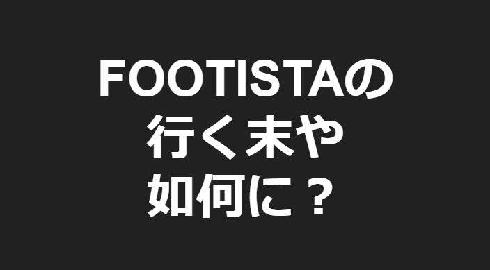 FOOTISTA WCCF