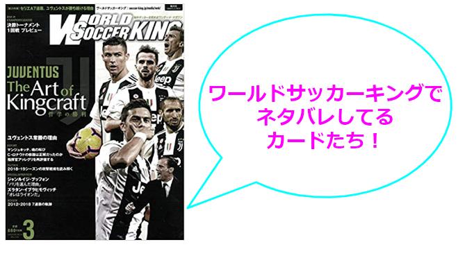 ワールドサッカーキング ネタバレ FOOTISTA