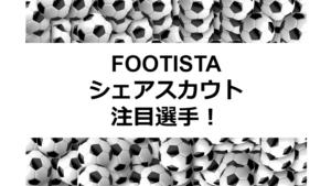 FOOTISTA シェアスカウト