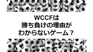 WCCF 勝ち負け 理由