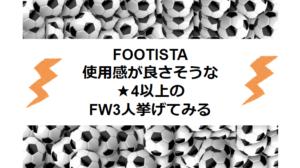 FOOTISTA オススメFW