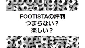 フッティスタ 評判