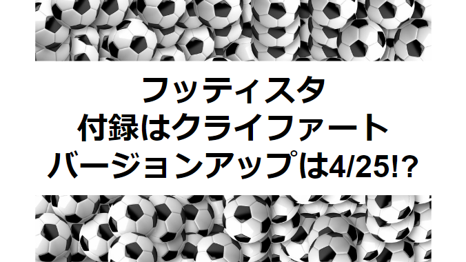 フッティスタ バージョンアップ 4/25