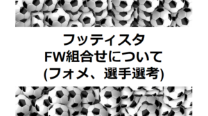 フッティスタ FW 組合せ