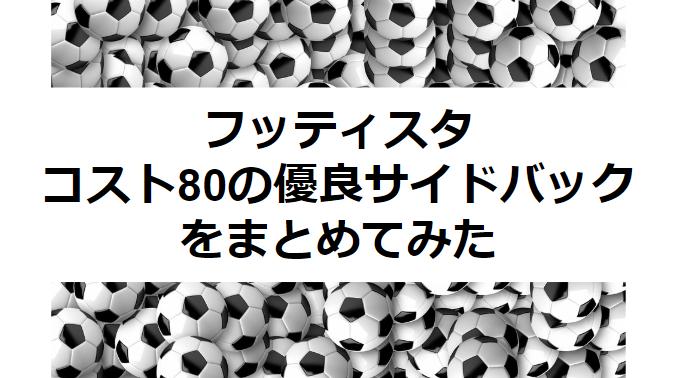 フッティスタ コスト80 サイドバック