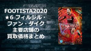 フッティスタ2020 ファン・ダイク 買取価格